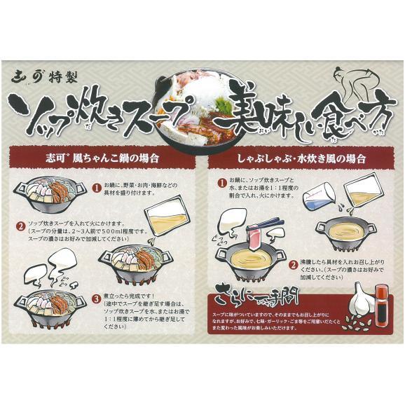 大ズワイガニ(バルダイ種)2肩入り ちゃんこスープセット06