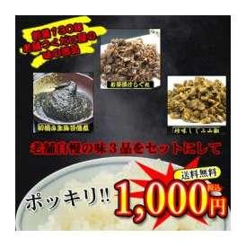 人気商品お試し3品☆1000円ポッキリセット