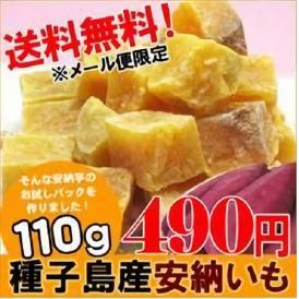 自然の甘みが大人気!「種子島産安納芋110gお試しパック」