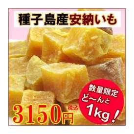 「種子島産安納芋1kg」たっぷりお得な業務用サイズ♪
