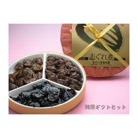送料無料!!「特選  竹セット」 飯ともしぐれ130g ほたてしぐれ130g 椎茸昆布130g