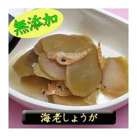 女性に大人気!! ※着色料無添加※ 「海老しょうが70g」 漢方でも利用される生姜を食べやすく惣菜風佃煮に炊き上げました。