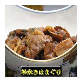 「若炊きハマグリ 100g」 コチラの品は真空パックでのお届けになります
