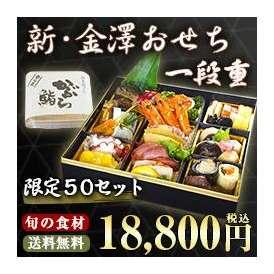 郷土料理研究家・青木悦子の新・金澤おせち1段重