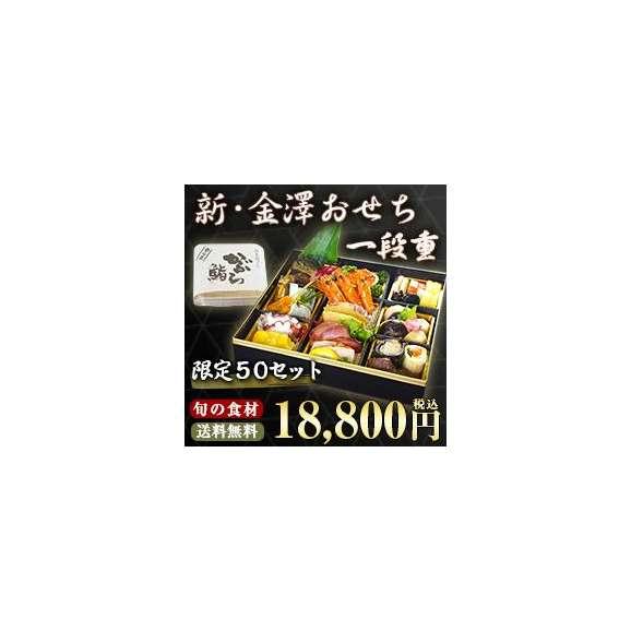 郷土料理研究家・青木悦子の新・金澤おせち1段重01