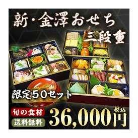 郷土料理研究家・青木悦子の新・金澤おせち3段重