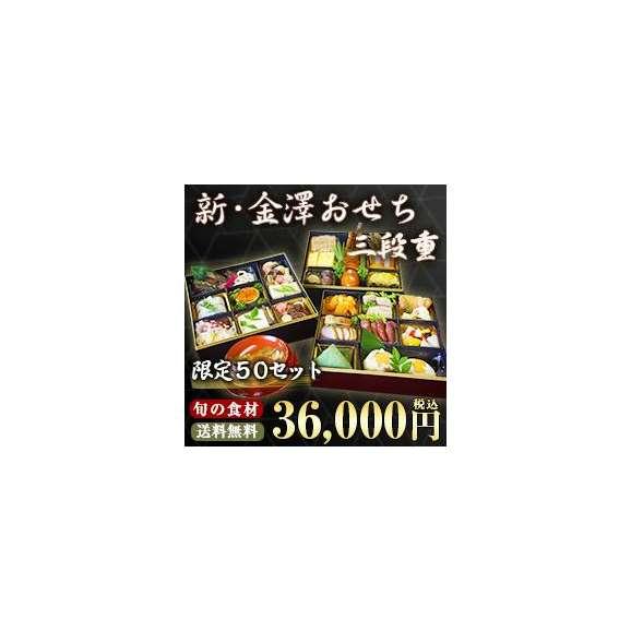 郷土料理研究家・青木悦子の新・金澤おせち3段重01