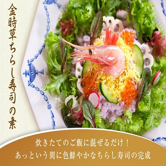 金時草ちらし寿司の素(130g)×5袋01