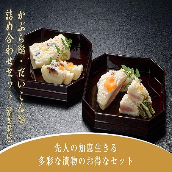 かぶら鮨・だいこん鮨詰め合わせセット02