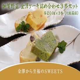 加賀野菜 金澤ケーキ詰め合わせセット
