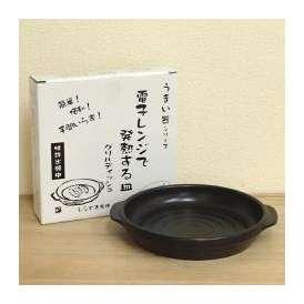 電子レンジ調理プレート 黒 グリルディッシュ 洋食器 【箱入り】 美濃焼