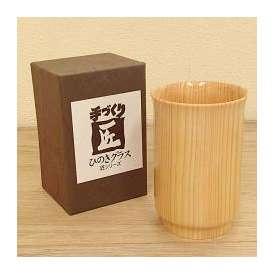 フリーカップ 木の匠 ひのきグラス 木製コップ 【箱入り】 ギフト