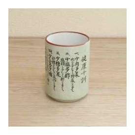 湯飲み 寿司湯のみ 健康十訓 和食器 美濃焼