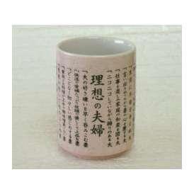 湯飲み 寿司湯のみ 理想の夫婦 和食器 美濃焼
