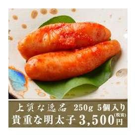 上質な逸品 貴重な明太子 250g(5個入り)