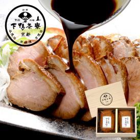 <京都 料亭 ギフト 内祝い お返し 還暦祝い>ほんのり赤身が残る肉とコクのある煮込タレの味わい。