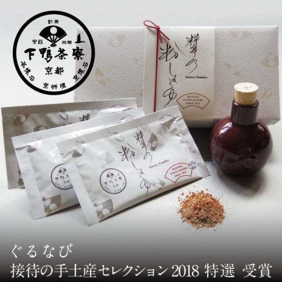 料亭の粉しょうゆギフト(3袋+陶器)[下鴨茶寮]