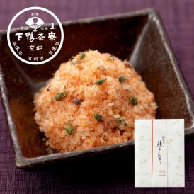<京都 料亭 ギフト 内祝い サケ>鮭のほろろとした食感と旨味