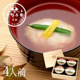【冬季限定】料亭の四季椀(海老真丈)