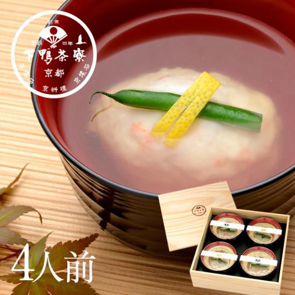 【冬季限定】料亭の四季椀(海老真丈)01