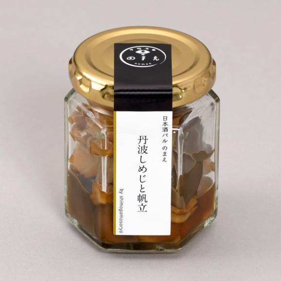 [のまえ]山海の幸 丹波しめじと帆立04