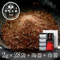 料亭の粉しょうゆギフトボックス(2g×28袋+陶器+巾着)