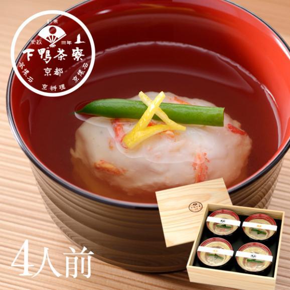 料亭の四季椀(蟹真丈)01