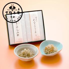 <京都 料亭 ギフト 内祝い 喜寿 祝い>れんこんちりめん・ちりめん山椒の詰合せ。