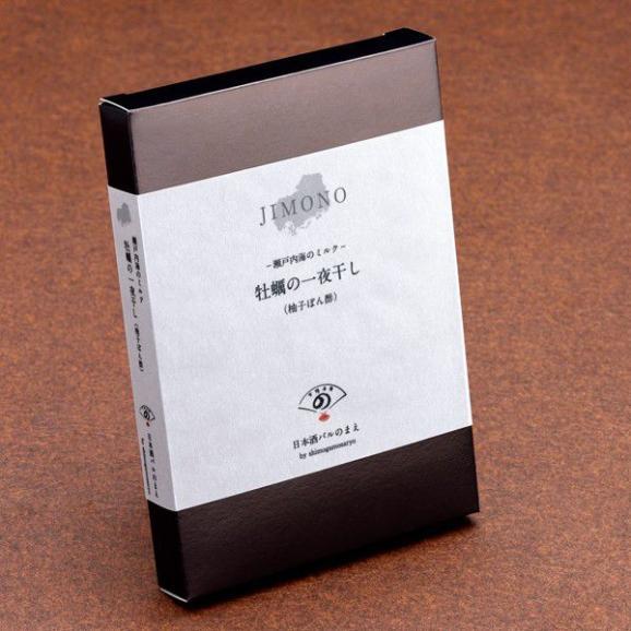 [のまえ]JIMONO 牡蠣の一夜干し(柚子ぽん酢)04