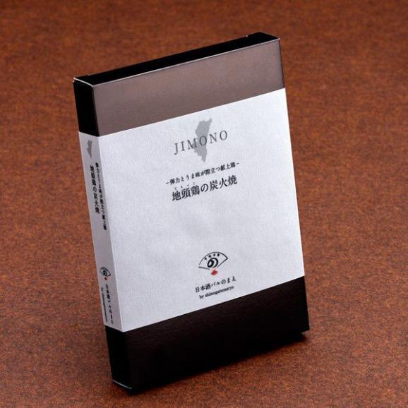 [のまえ]JIMONO 地頭鶏の炭火焼04