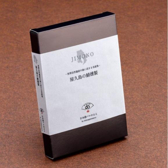 [のまえ]JIMONO 屋久島の鯖燻製04