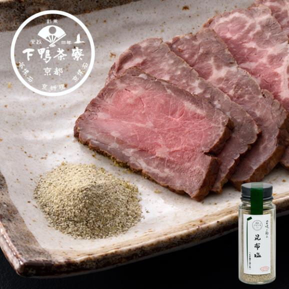 旨味の極み 昆布塩01