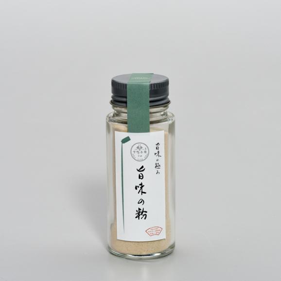 旨味の極み 旨味の粉05