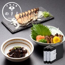 [のまえ]JIMONO「本わさびと茎わかめ煮・牡蠣の一夜干し・屋久島の鯖燻製」