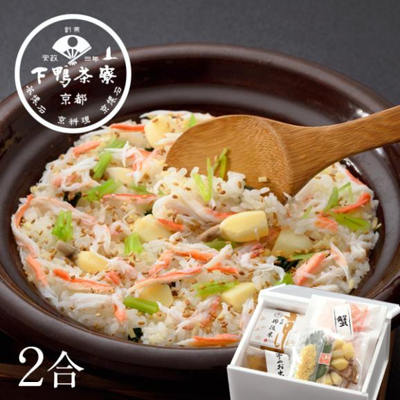【冬季限定】蟹と慈姑の炊込みご飯01