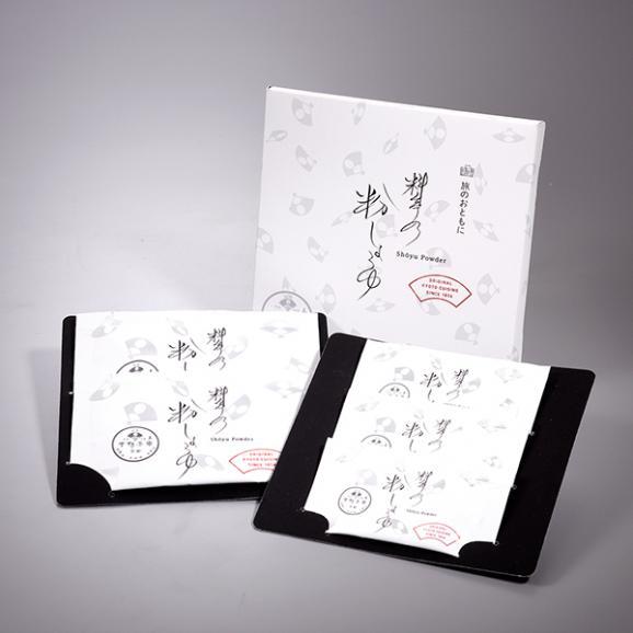 料亭の粉しょうゆ(旅のおとも)05