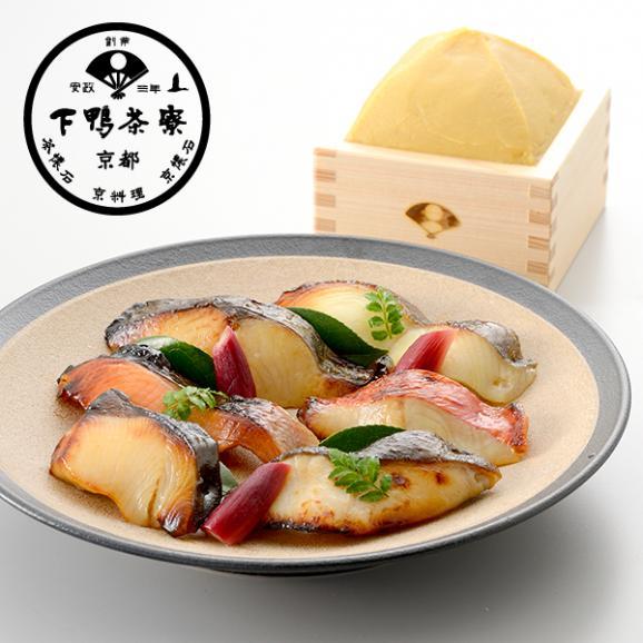 料亭の西京漬け(6切)01