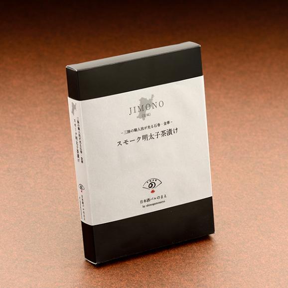[のまえ]JIMONO スモーク明太子茶漬け04