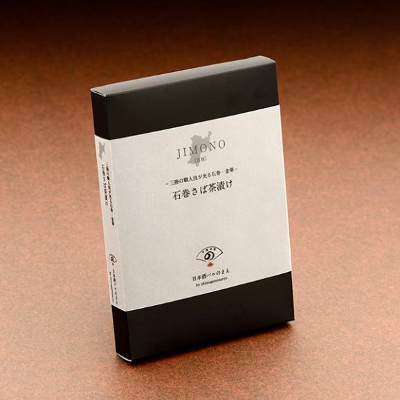 [のまえ]JIMONO 石巻さば茶漬け04