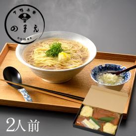 <京都 料亭 ギフト 内祝い ラーメン スッポン >心に響く、琥珀色の出汁のやさしさ