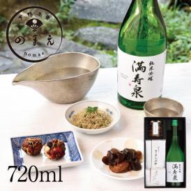 [のまえ]酒肴ギフト 満寿泉