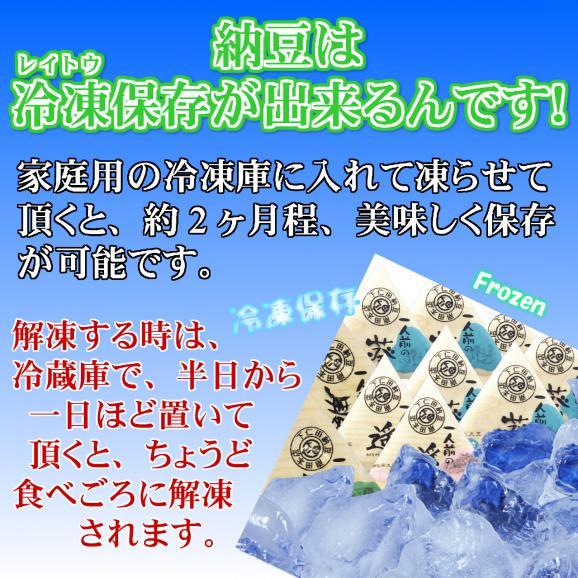 テレビで話題の下仁田納豆 黒豆納豆04