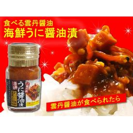 「食べる雲丹醤油」海鮮うに醤油漬80g