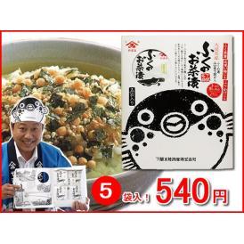 お土産好適品 やまみふく茶漬NO.5(5食入)