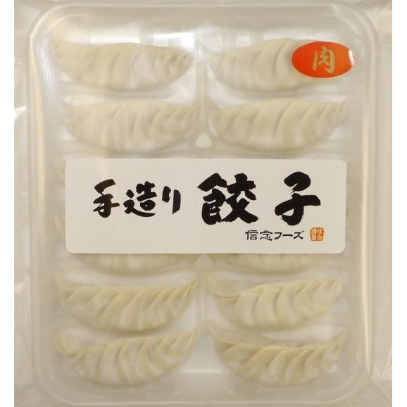 信念手造り餃子 肉野菜セット72個入り02