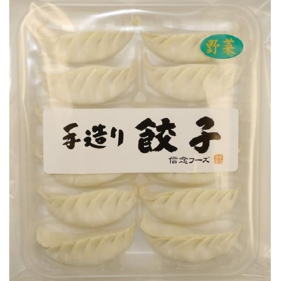 信念手造り餃子 肉野菜セット48個入り03