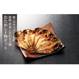 静岡・伊東 こだわり干物「お試しセット」【送料無料】