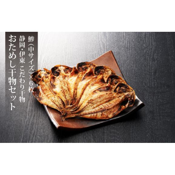 静岡・伊東 こだわり干物「お試しセット」【送料無料】01