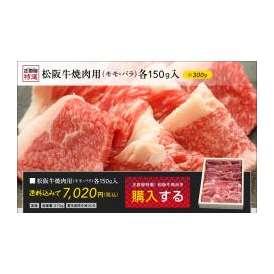 松阪牛焼肉用(モモ、バラ)各150g入計300g入
