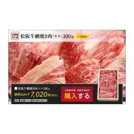 松阪牛網焼き(網焼き肉300g)モモ肉